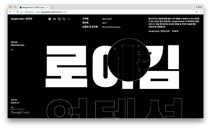 google-fonts-korean-graphic-design-itsnicethat-1.png