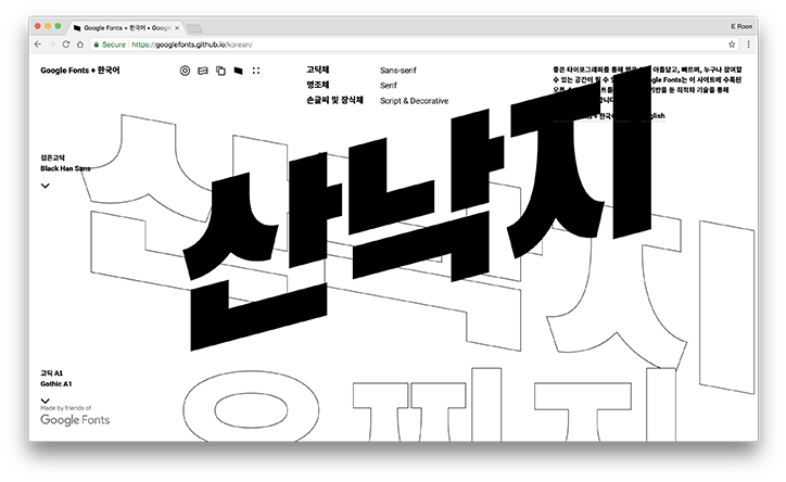 google-fonts-korean-graphic-design-itsnicethat-4.png